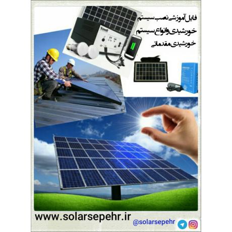 فایل آموزشی نصب سیستم خورشیدی و انواع سیستم خورشیدی مقدماتی1